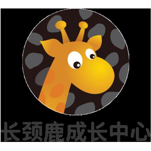 长颈鹿美语